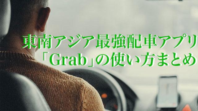 uber_アイキャッチ