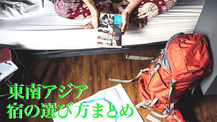 宿選び_アイキャッチ