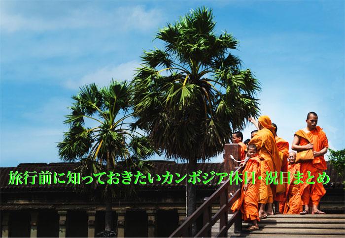 アイキャッチ_カンボジア祝日・休日