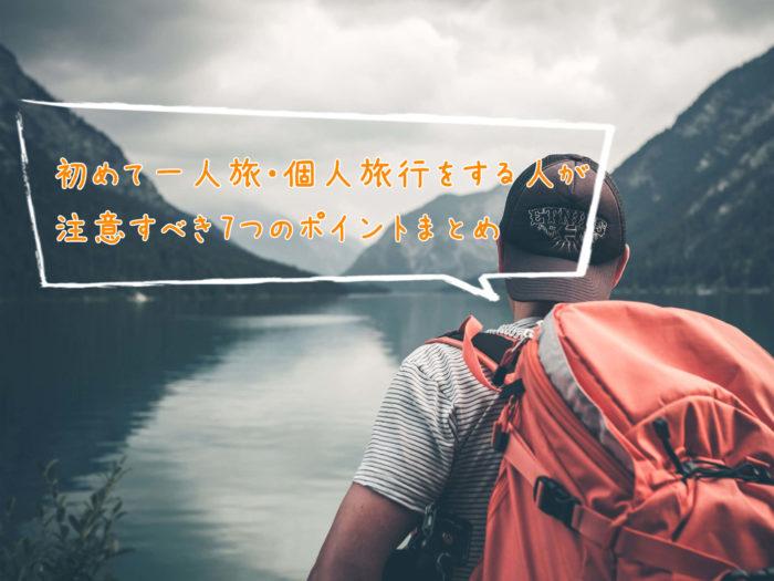 アイキャッチ初めて一人旅 (1)