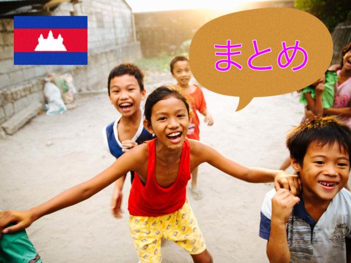 カンボジア祝日まとめ