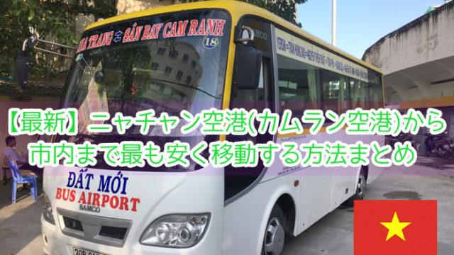 ニャチャン-シャトルバス4