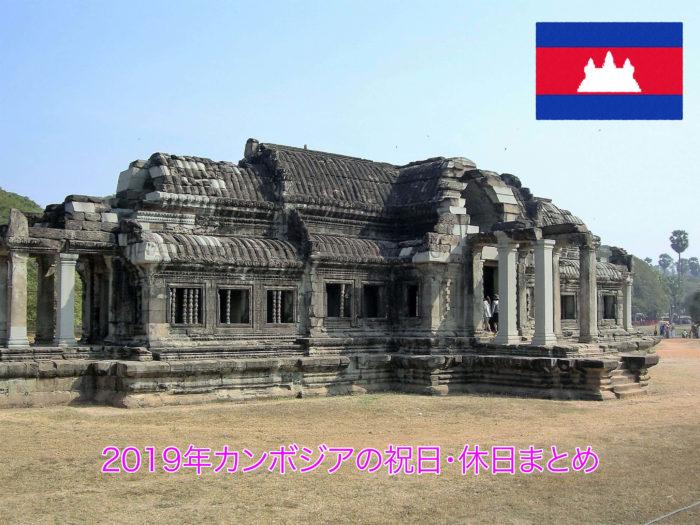 2019年カンボジアの祝日・休日まとめ