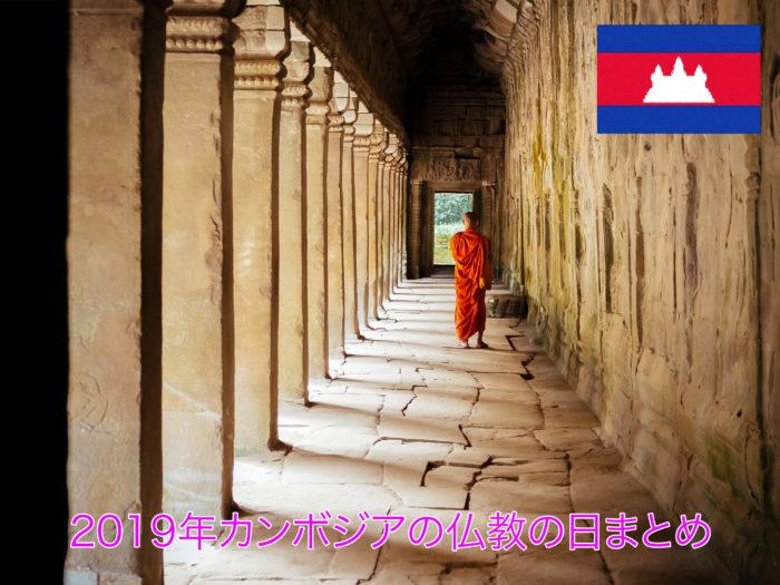 2019年カンボジアの仏教の日まとめ