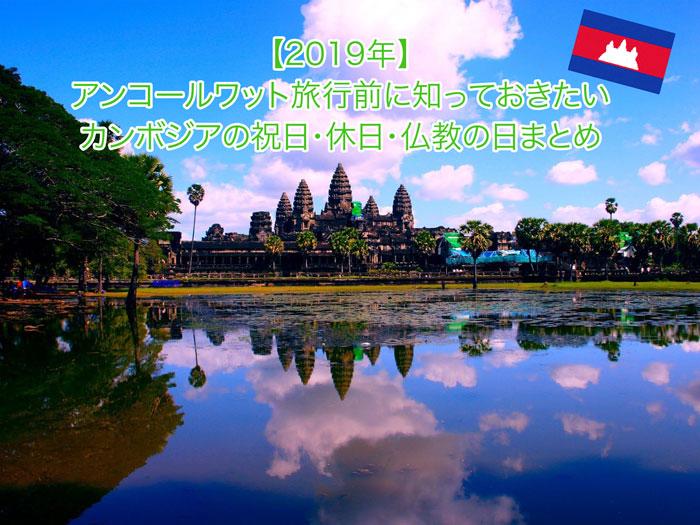 カンボジアアイキャッチ