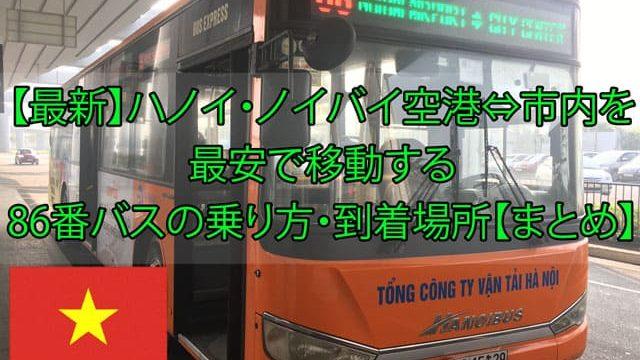 アイキャッチ-ハノイノイバイ空港86バス