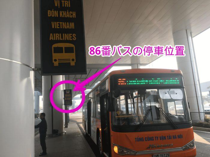 ハノイ ノイバイ空港 86番バス14r
