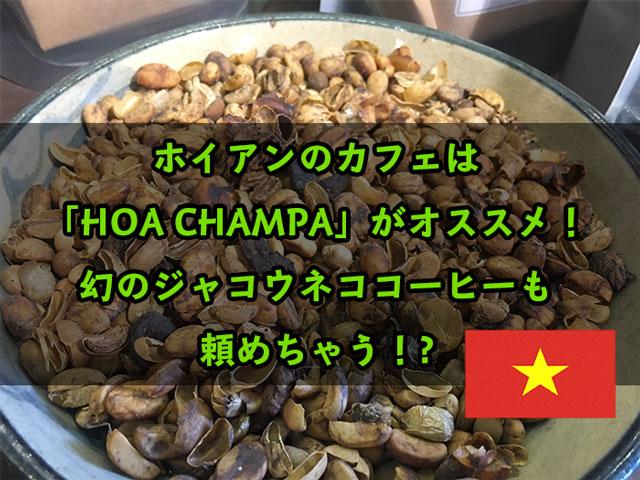 ベトナム アイキャッチ(ホイアンコーヒー)