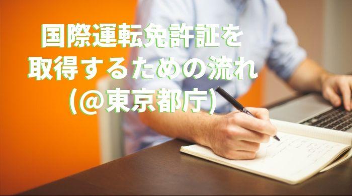 国際運転免許証を取得するための流れ(@東京都庁)
