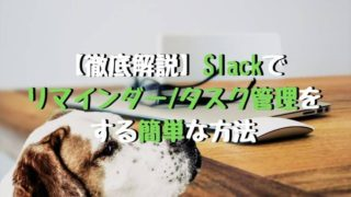 slack_remind_アイキャッチ