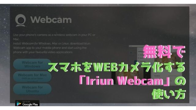 iriun_webcam_eyecatch