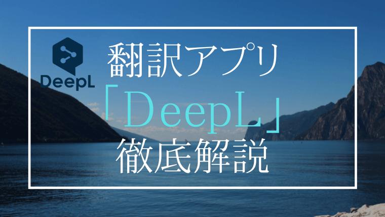 eyecatch_deepl