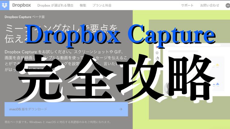 eyecatch_dropboxcapture